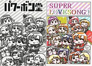 キャプション:「SUPERLOVESONG!」表4(左)と表1(右)