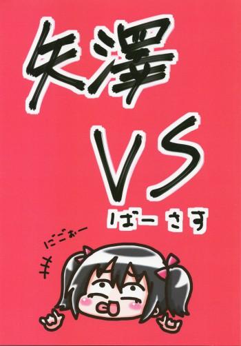 矢澤VSH1