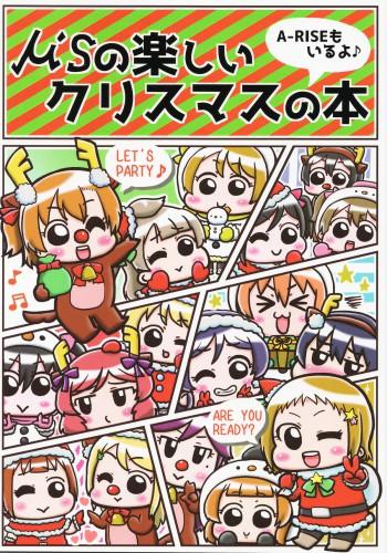μ'sの楽しいクリスマスの本H1