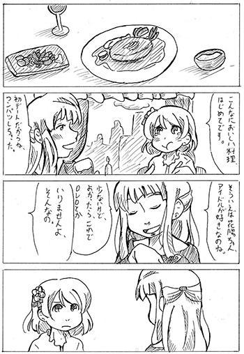 りじぱな漫画初デート編P1
