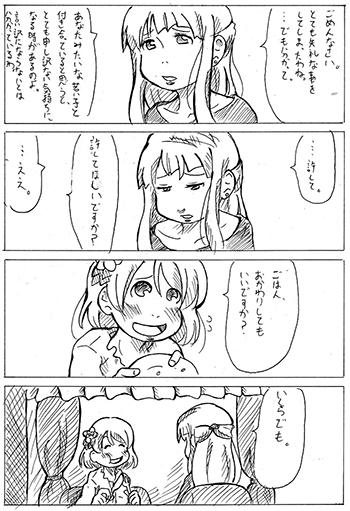 りじぱな漫画初デート編P2